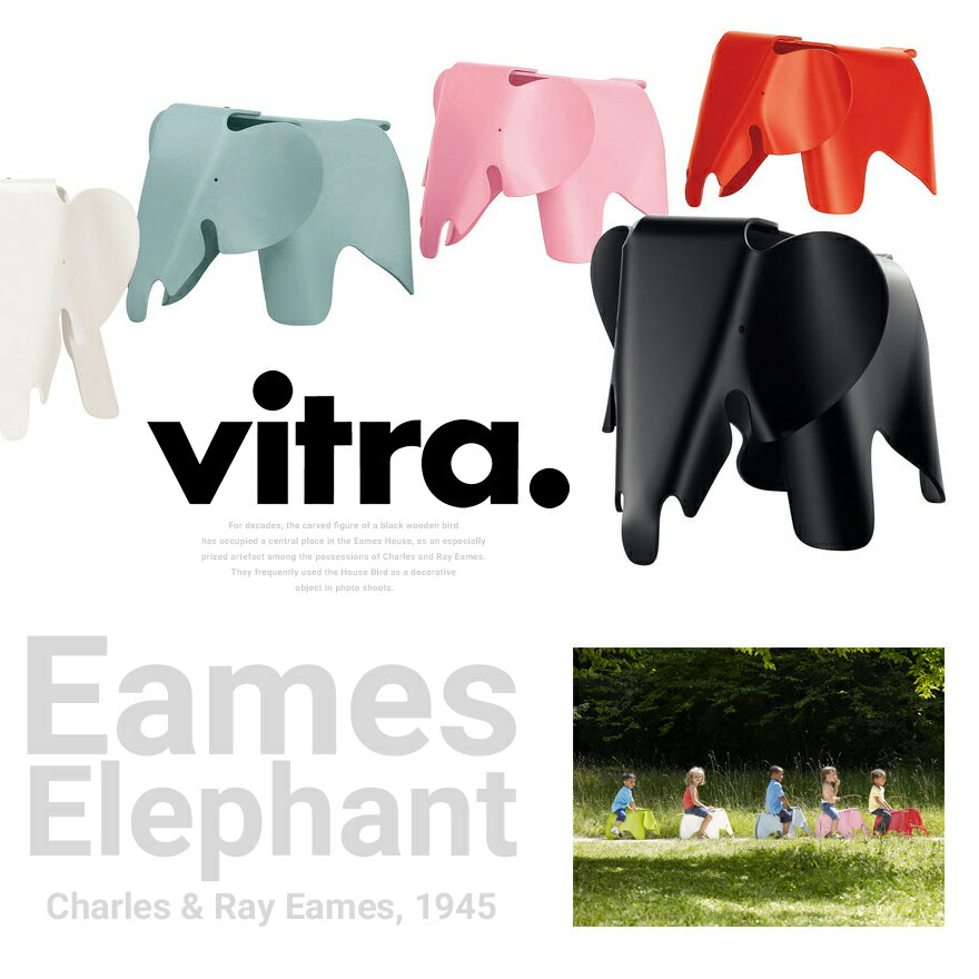 vitra eames elephant charles ray eames. Black Bedroom Furniture Sets. Home Design Ideas