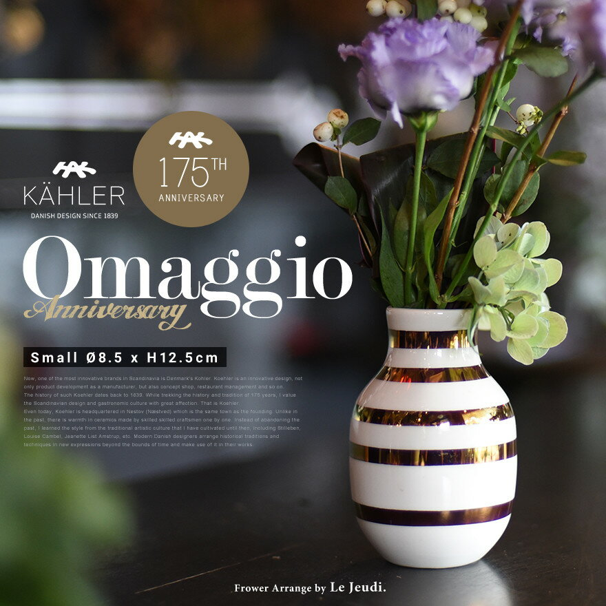 KAHLER/ケーラー Omaggio オマジオ ブラス Small アニバーサリーベース 14118 ゴールド スティレベン スティルレーベン Stilleben anniversary vase 花瓶 陶器 生け花 北欧 デンマーク