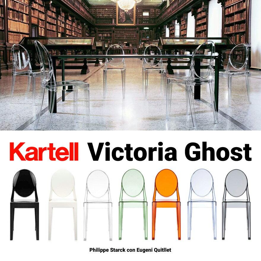 【店舗クーポン利用不可】kartell/カルテル VICTORIA GHOST/ビクトリアゴーストダイニングチェア/PhilippeStarck/SFCH-K4857/椅子/4本足