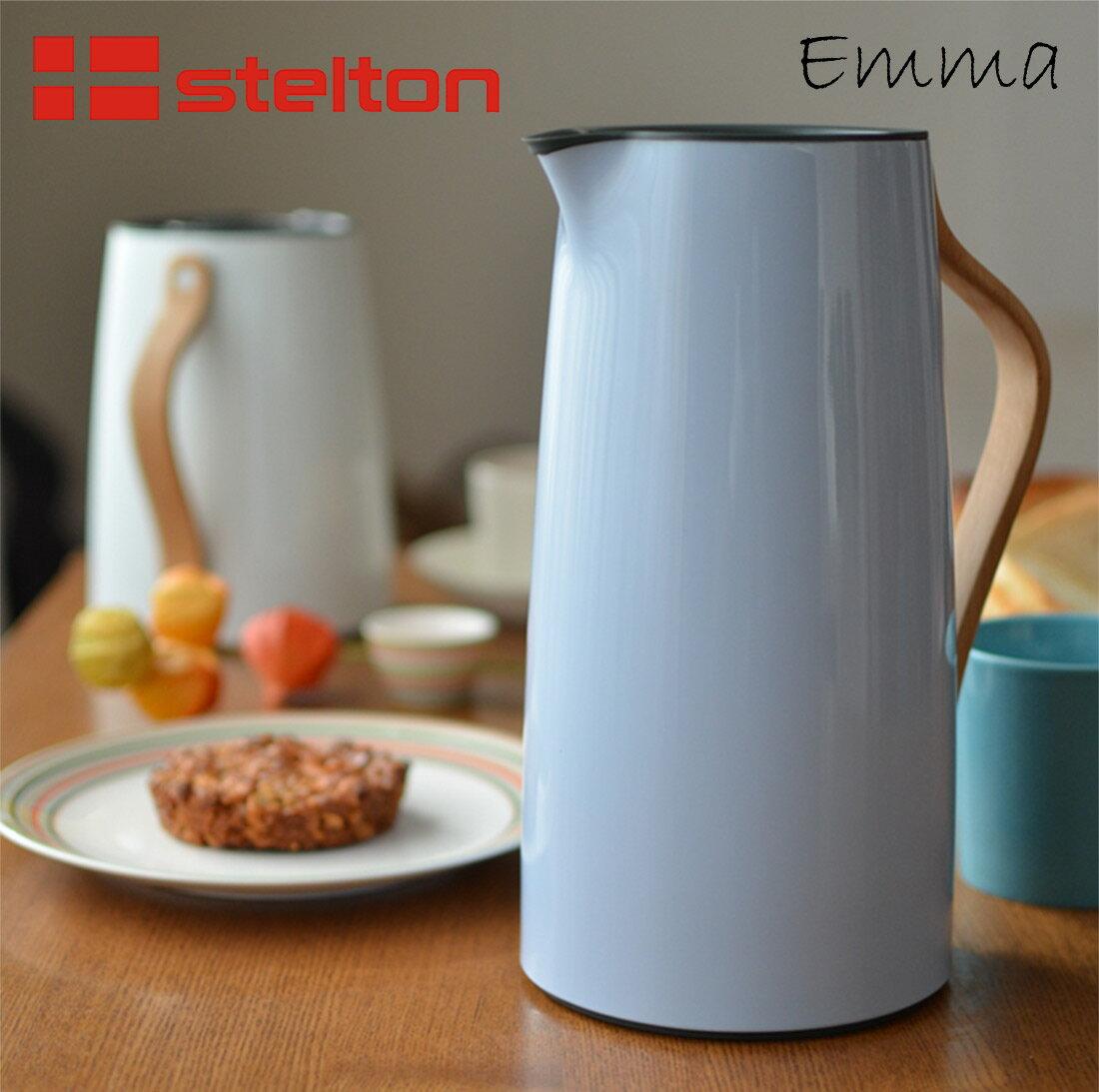 Stelton/ステルトン Emma/エマ バキュームジャグ Tea 1L & Coffee 1.2Lエンマ 魔法瓶 水筒 ジャグ 北欧