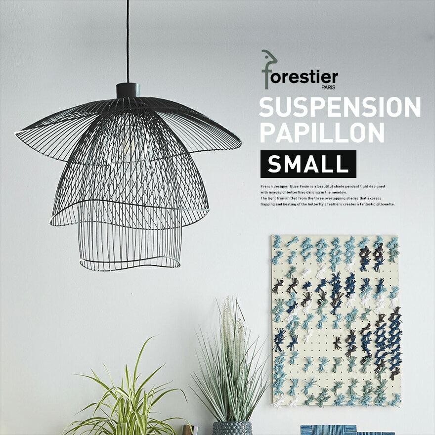 FORESTIER/フォレスティア SUSPENSION PAPILLON SMALL サスペンション パピオン スモールライト/照明/リビング/キッチン/ダイニング/ELISE FOULIN/エリス・フアン