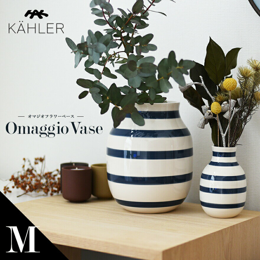 KAHLER/ケーラー Omaggio/オマジオ Medium フラワーベース花瓶/陶器/生け花/北欧/デンマーク11962