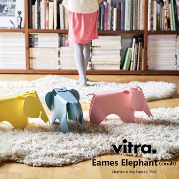 【Vitra】Eames Elephant (small)イームズエレファント(スモール)イス スツール ヴィトラ チャールズ&レイ・イームズ Charles & Ray Eames【RCP】