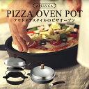 【APELUCA/アペルカ】 PIZZA OVEN POT ピザオーブンポットピザ オーブン キッチ
