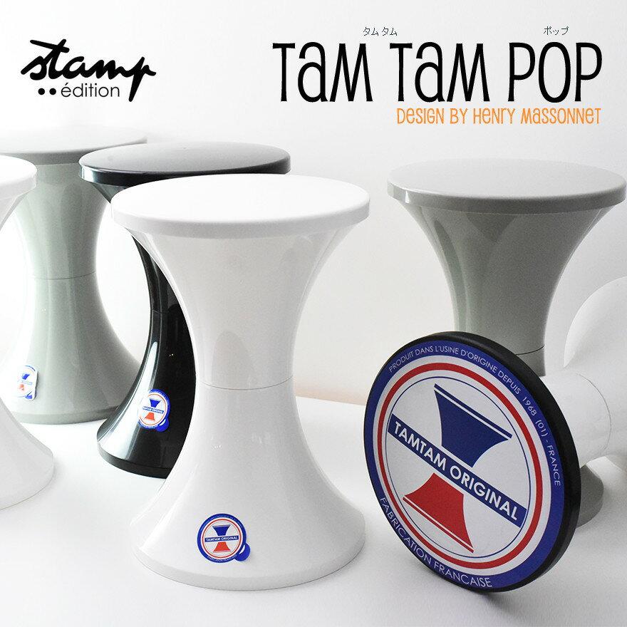 TamTam タムタムポップ/TamTamPopStamp edition スタンプエディション Henry Massonnet アンリマソネ Branex Design/ブラネックスデザイン/デザインチェアー/イス/組立式スツール