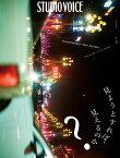 【STUDIO VOICE】STUDIO VOICE vol.412 Documentary / Non-Fiction 見ようとすれば、見えるのか? スタジオ・ボイス 雑誌 フレデリック・ワイズマン 濱口竜介 東出昌大 峯田和伸 樋口泰人【コンビニ受取対応商品】【RCP】