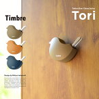 【Timbre ティンブレ】 Timbre Tori トリドアチャイム ドアベル 小林幹也デザイン Timbre Door Chime Series【コンビニ受取対応商品】【RCP】