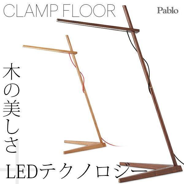 CLAMP FLOORクランプ フロアLEDデザインフロアライト「Pablo社」が手がける木製のフロアライト Pablo パブロ【RCP】:Shinwa Shop