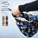 【むす美】【Rice product】風呂敷パッチンmini 木製 Nara / Black wal