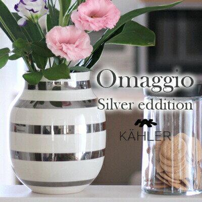 母の日対象KAHLER/ケーラー  Omaggio/オマジオ Medium シルバーエディション15212花瓶/陶器/生け花/北欧/デンマーク