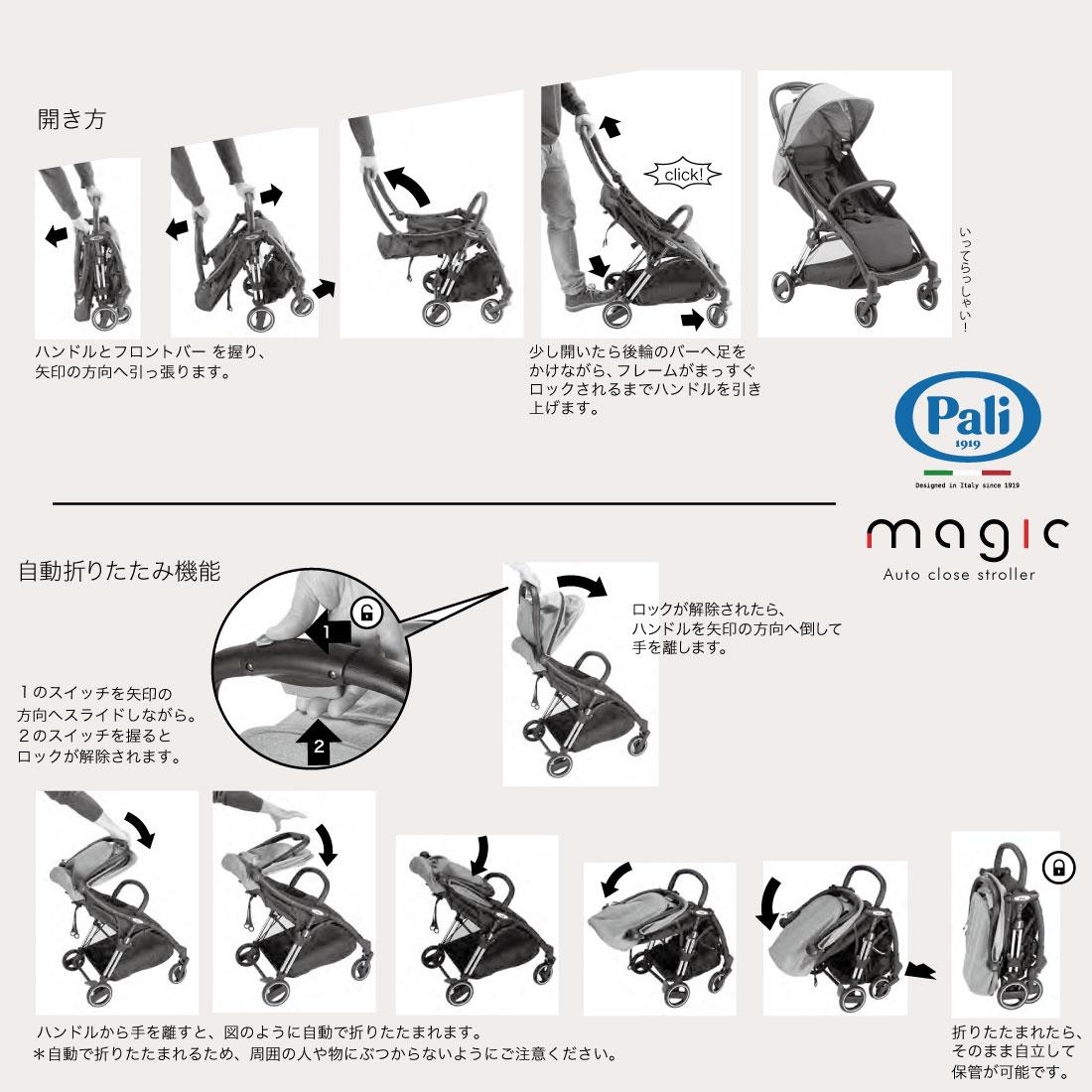 Pali/パーリオートクローズストローラーmagicAutoclosestroller/マジック/ベビーカー/乳母車/ベビーバギー/A型