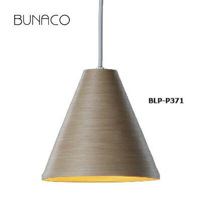 【クーポン発行中】BUNACO/ブナコ ブナコのペンダントランプ照明 BUNACO Pendant Lamp BL-P371