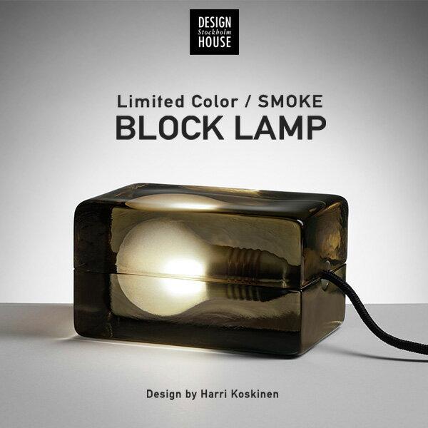 Design House Stockholm ブロックランプ 《スモーク Smoke》Block Lamp 照明Block Lamp blacksmoke/MoMA/ランプ/ライト/ガラス/北欧/デザインハウス ストックホルム/インテリアライト