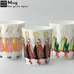 【Design House Stockholm】Elsa MUG baker エルサ マグ ベイカー 3個セットマグカップ Catharina Kippel コップ 北欧 デザインハウス ストックホルム コーヒー【コンビニ受取対応商品】【RCP】