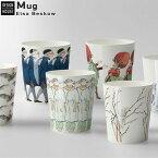 【Design House Stockholm】Elsa MUG baker エルサ マグ ベイカーマグカップ Catharina Kippel コップ 北欧 デザインハウス ストックホルム コーヒー【コンビニ受取対応商品】【RCP】