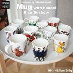 【Design House Stockholm】Mug with handle Elsa Beskow エルサベスコフ 《ハンドル付き》マグカップ Catharina Kippel コップ 北欧 デザインハウス ストックホルム コーヒー【コンビニ受取対応商品】【RCP】