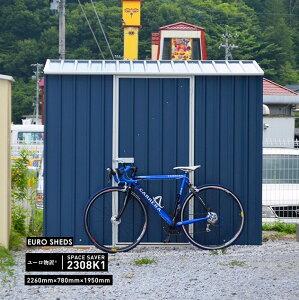 【代引き不可】【EURO SHED ユーロ物置】SPACE SAVER 2308K1物置 おしゃれ 屋外収納庫 小屋 自転車 置き場 サイクルハウス バイクガレージ