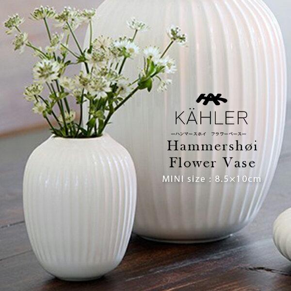 店舗クーポン発行中!KAHLER/ケーラー ハンマースホイ ミニ Hammershoi Flower Vase mini/フラワーベース H:10cm  ケーラー Hans-Christian Bauer/ハンス・クリスチャン・バウアー/花瓶/陶器/生け花/北欧/タイの写真
