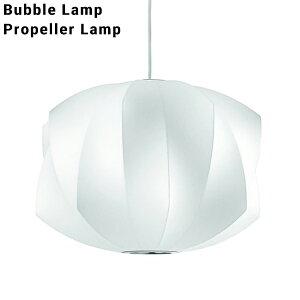 Bubble Lamp/バブルランプ Propeller Lamp/プロペラランプ【ハーマンミラー】ジョージネルソン/George Nelsonミッドセンチュリー/MOMA/ハワードミラー/ハーマン・ミラー/イームズ【P10】【RCP】