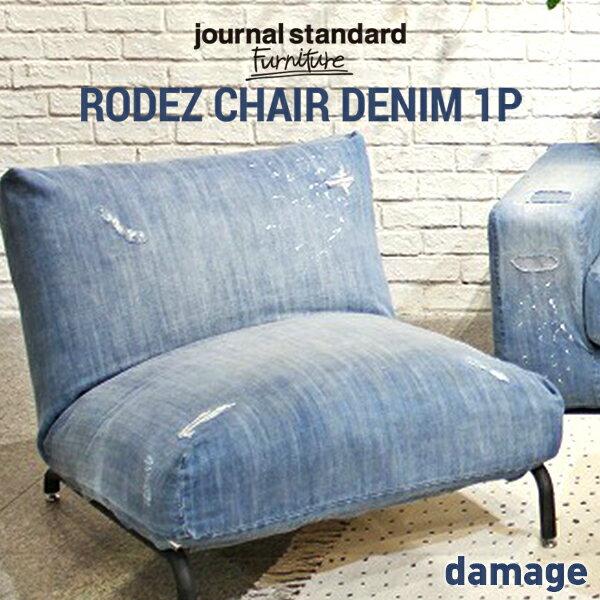 店舗クーポン発行中!ジャーナルスタンダードファニチャー RODEZ CHAIR ダメージ デニム DAMAGE DENIM ロデ チェア 1P journal standard Furniture ジャーナルスタンダード/イス/ダイニング/リビング