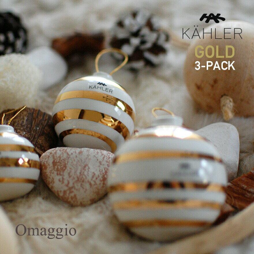 KAHLER/ケーラー  Omaggio/オマジオ クリスマスオーナメント ゴールド 3個セット15341クリスマス/ツリー/オーナメント/陶器/ボール/北欧/デンマーク/金/ギフト/プレゼント