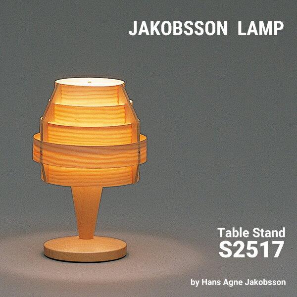 JAKOBSSON LAMP(ヤコブソンランプ)「S2517」パインデザイナーズ/JAKOBSSON/テーブルランプ/照明/北欧