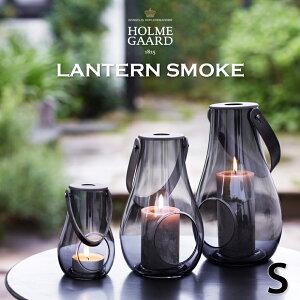 HOLMEGAARD ホルムガード DESIGN WITH LIGHT Lantern Smoke Sサイズ #4343534  H16デザイン ウィズ ライト ランタン スモーク キャンドルホルダー ランタン テーブルランプ・紙ランプ・ランタン 北欧