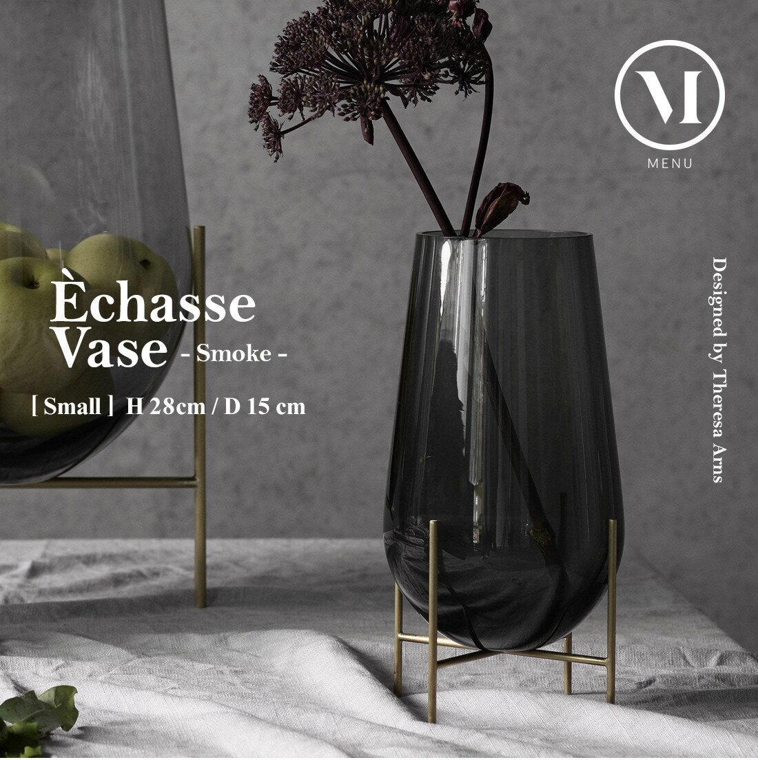 店舗クーポン発行中!menu メニュー Echasse Vase S, smoke イシャスベース Sサイズ スモーク花びん 花瓶 フラワーベース