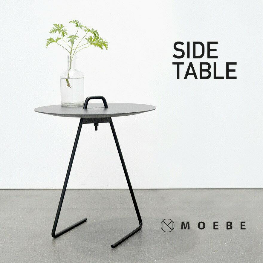 MOEBE/ムーベ SIDE TABLE サイドテーブル机/ナイトテーブル/移動可/シンプル/北欧/ブラック/ホワイト/スチール/ラミネート加工