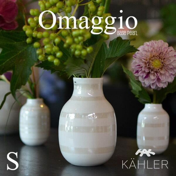 母の日対象KAHLER/ケーラー  Omaggio/オマジオ パール Small 16052フラワーベース H12.5cm スモール/Sサイズ 16052/花瓶/陶器/生け花/北欧/デンマーク/Vase/ホワイト