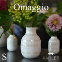 KAHLER/ケーラー  Omaggio/オマジオ パール Small 16052フラワーベース H12.5cm スモール/Sサイズ 16052/花瓶/陶器/生け花/北欧/デンマーク/Vase/ホワイト