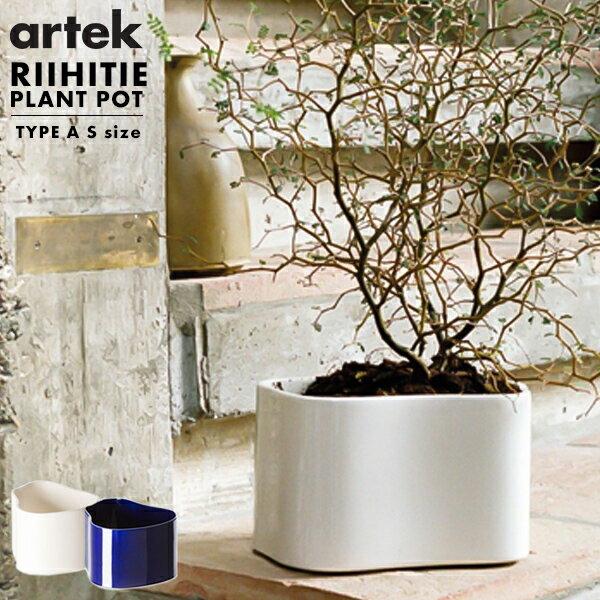 店舗クーポン発行中!artek/アルテック RIIHITIE PLANT POT A SMALLリーヒティエ プラント ポット Aタイプ(小) Sサイズ/北欧/フィンランド/植木鉢/プランター