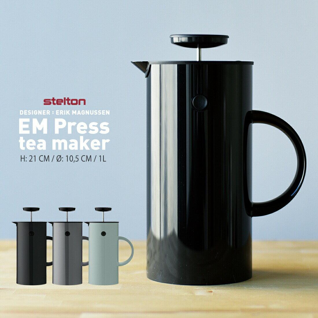 店舗クーポン発行中!STELTON ステルトン EM Press tea maker ティーメーカーティープレス 紅茶 保温 ジャグ 北欧