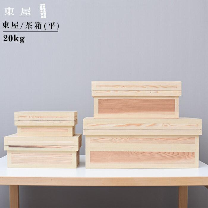 店舗クーポン発行中!東屋・あづまや 茶箱 20kg平/保存容器/木製/収納 AZTY00005