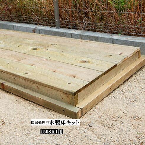 代引き不可EUROSHEDユーロ物置防腐処理済木製床キット1508k1用物置おしゃれ屋外収納庫小屋自転車置き場サイクルハウスバイ