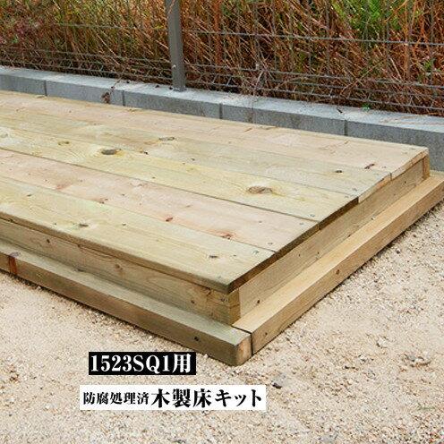 代引き不可EUROSHEDユーロ物置防腐処理済木製床キット1523SQ1用物置おしゃれ屋外収納庫小屋自転車置き場サイクルハウスバ