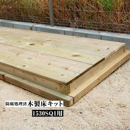代引き不可EUROSHEDユーロ物置防腐処理済木製床キット1530SQ1用物置おしゃれ屋外収納庫小屋自転車置き場サイクルハウスバ