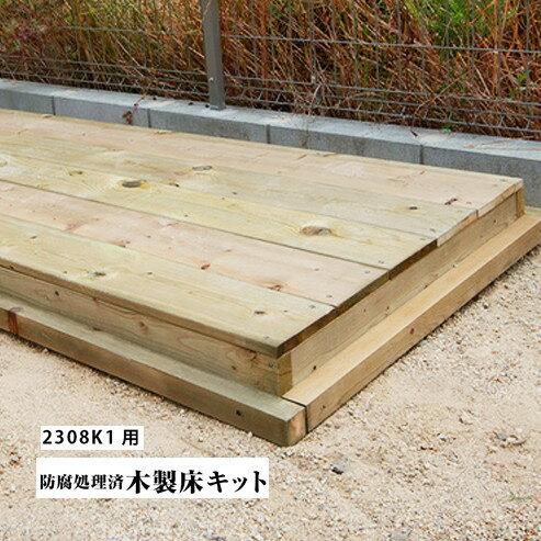 代引き不可EUROSHEDユーロ物置防腐処理済木製床キット2308k1用物置おしゃれ屋外収納庫小屋自転車置き場サイクルハウスバイ