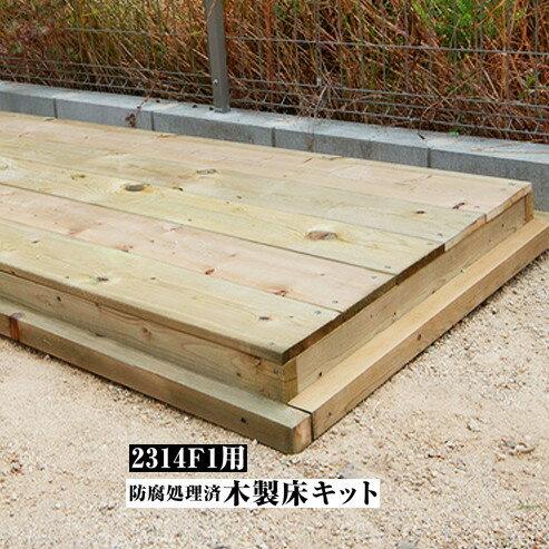 代引き不可EUROSHEDユーロ物置防腐処理済木製床キット2314f1用物置おしゃれ屋外収納庫小屋自転車置き場サイクルハウスバイ