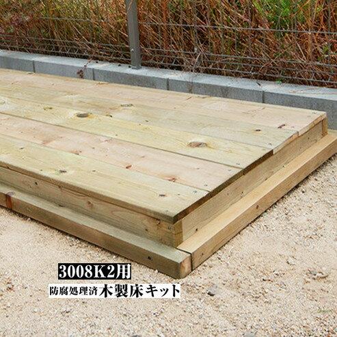 代引き不可EUROSHEDユーロ物置防腐処理済木製床キット3008k2用物置おしゃれ屋外収納庫小屋自転車置き場サイクルハウスバイ