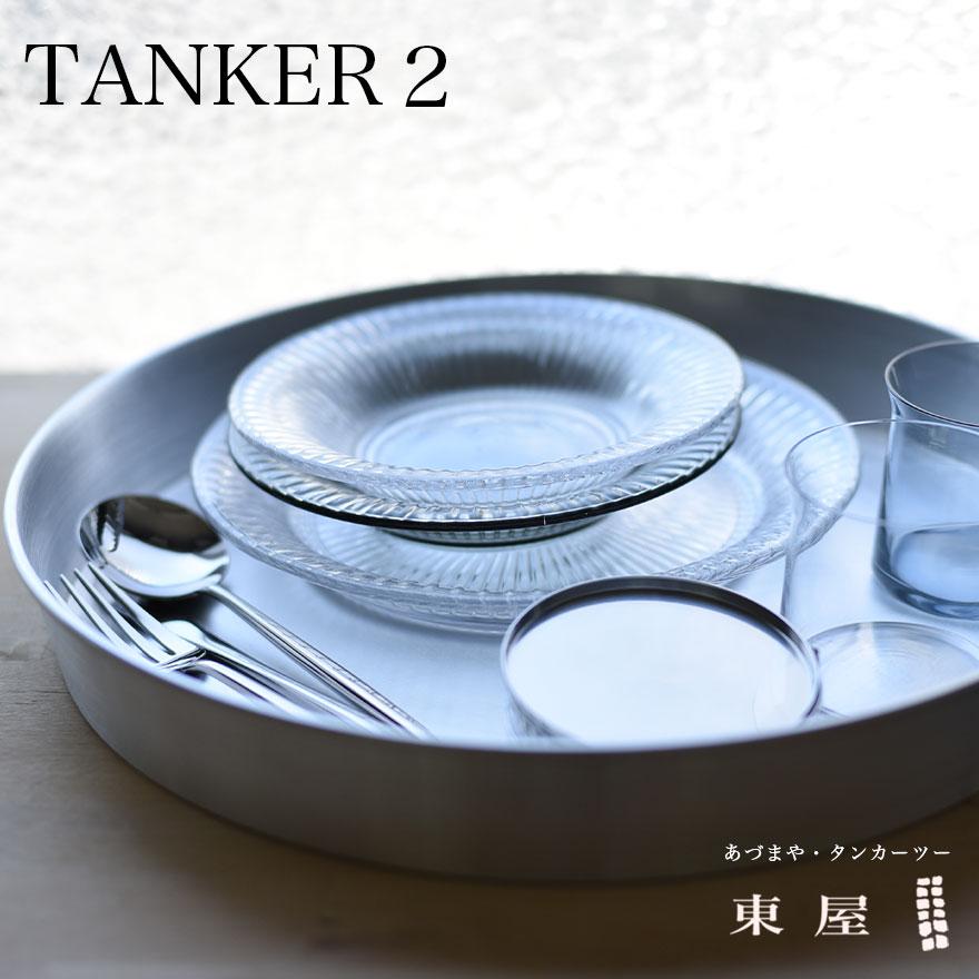 店舗クーポン発行中!東屋・あづまや  TANKER2/タンカー2 お盆 AZSK00500