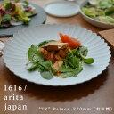 これからの未来に寄り添う、新しい器のシリーズ【有田焼/磁器】1616/arita japan TY Palace 220...