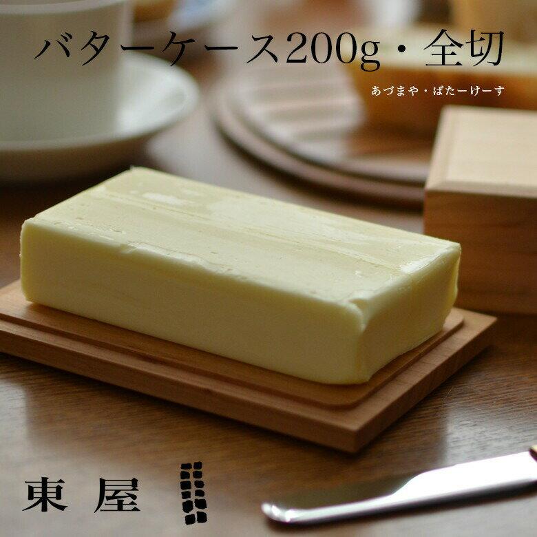 【東屋・あづまや】バターケース200グラム全判AZAW00202コンビニ受取対応【RCP】