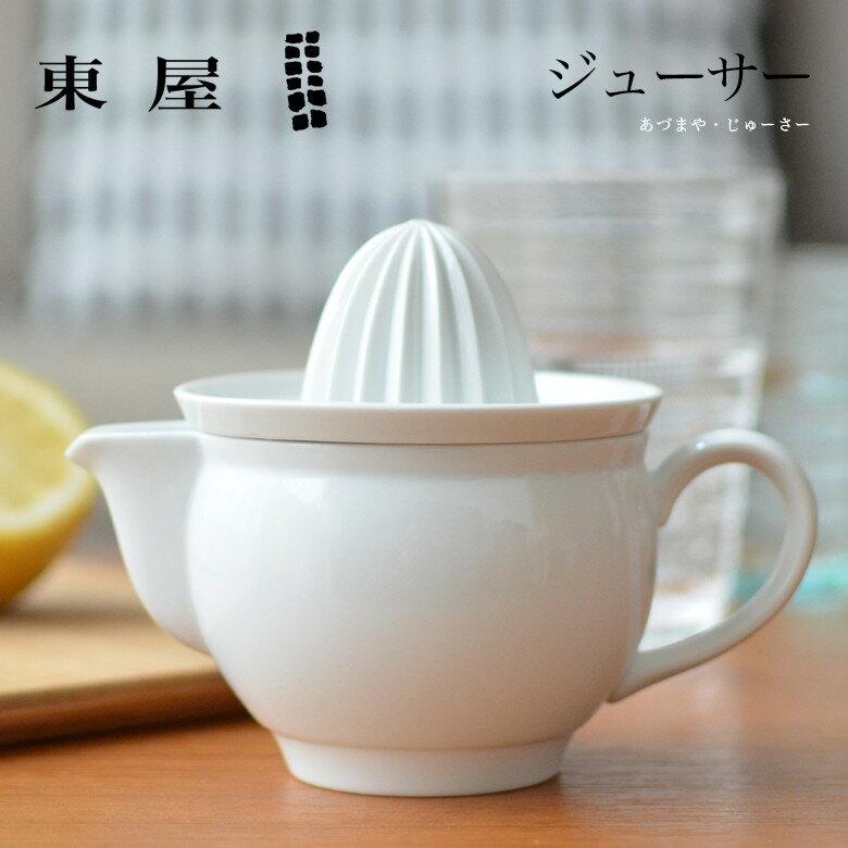 東屋・あづまや ジューサー 猿山修デザインレモン/ジュース/ドレッシング/カクテル/絞り