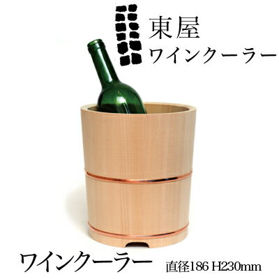 【東屋・あづまや】ワインクーラー  AZYI00007【コンビニ受取対応商品】【RCP】