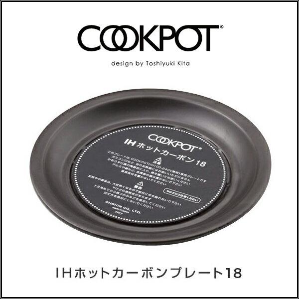 今まで使ってた無印の土鍋に比べてかなり軽いです。大きさは一回り大きいのに・・・