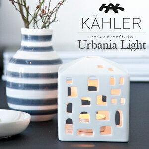 【KAHLER/ケーラー】アーバニア/Small/12440/シティハウス//H:105mm/ Urbania /ケーラー/ティーライトハウス/キャンドルホルダーランタン/キャンドル/北欧/デンマーク コンビニ受取対応【RCP】