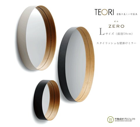 【TEORI テオリ】ZERO《Lサイズ》墨色・乳白 【美しい竹の家具TEORI】 竹無垢  日本製/岡山鏡/ミラー/カガミ/mirror