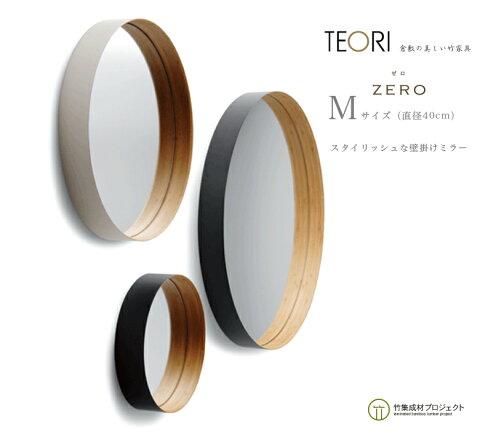 【TEORI テオリ】ZERO ゼロ《Mサイズ》墨色P-ZMB ・乳白P-ZMW 竹無垢  日本製/岡山 鏡/ミラー/カガミ/mirror
