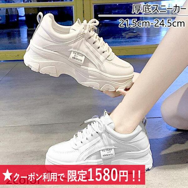 クーポン利用で1580円  厚底スニーカー厚底スニーカーダッドスニーカーダッドシューズフラット通学カジュアル履きやすい白靴^b